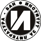 Институт за литература - БАН